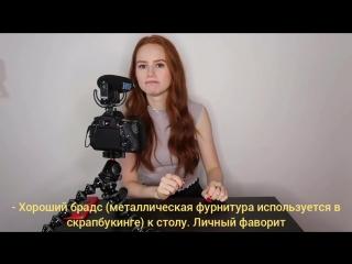 Перевод АСМР видео Мэделин от меня