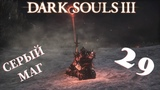 Запись стрима Dark Souls 3