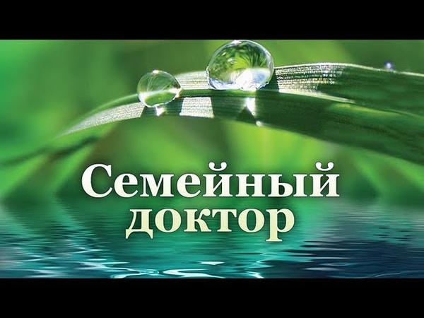 Анатолий Алексеев отвечает на вопросы телезрителей (08.12.2018, Часть 2). Здоровье. Семейный доктор
