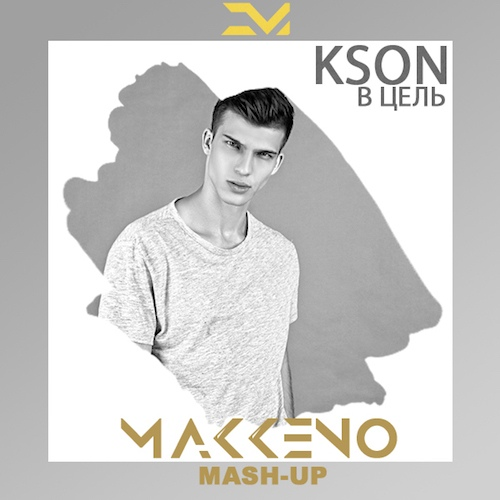 Kson x Alexis & Tiago Rosa - В цель; Kson x Hugel - В цель (Makkeno Mashup's) [2018]