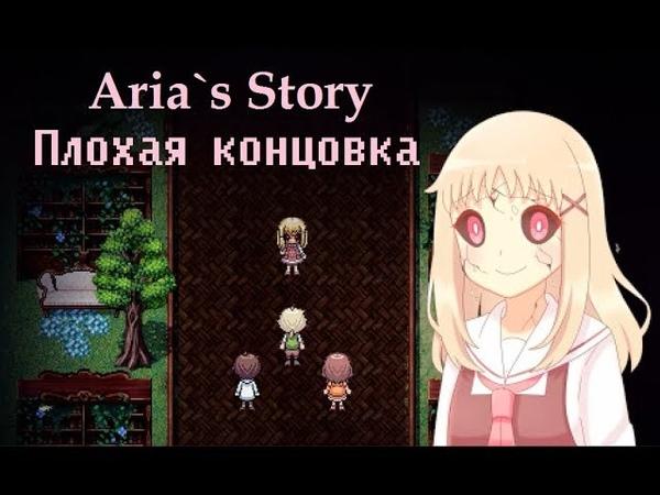 Aria`s Story / История Арии | Плохая концовка