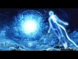 Сила подсознания. Астральные путешествия во времени и пространстве.