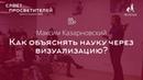 Максим Казарновский Как объяснять науку через визуализацию