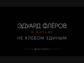 Эдуард Флёров в фильме «Не хлебом единым»