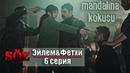 Эйлем и Фетхи - 6 cерия ... сериал Обещание Söz с субтитрами