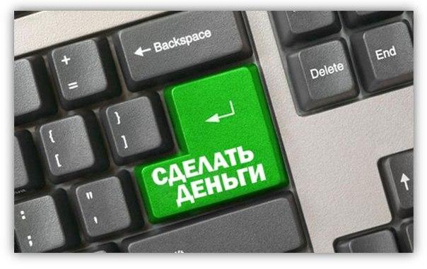 Как заработать в интернете майл