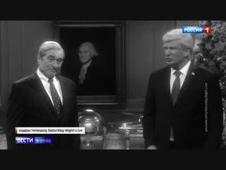 Мир без президента Трампа по версии комиков