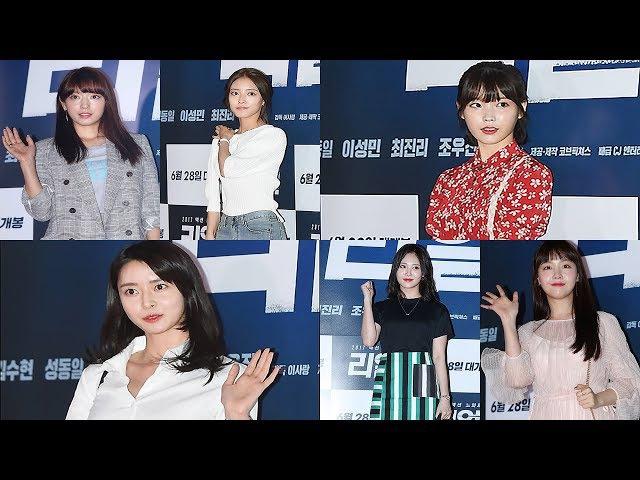여배우들 총출동!…'리얼'(REAL) VIP 시사회 (아이유, 박신혜, 이세영, 안소희, 나라, 45208