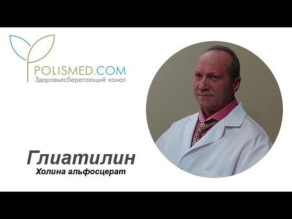 Отзывы врача о препарате Глиатилин: состав, показания, прием, побочные действия, аналоги