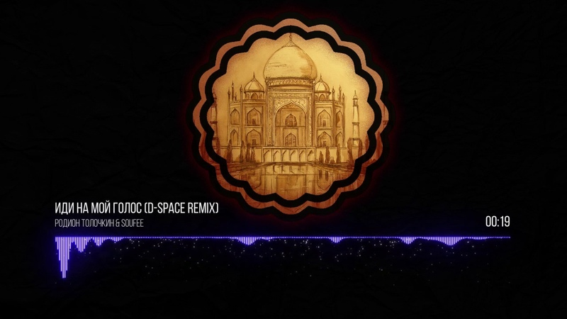 Родион Толочкин Soufee - Иди на мой голос (D-Space Remix)