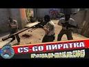 CS-GO.на пиратских серверах. на пк с подписчиками,голосовой чатgamingonline