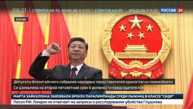 Новости на Россия 24 • Новые приоритеты КНР: председателем республики переизбран Си Цзиньпин