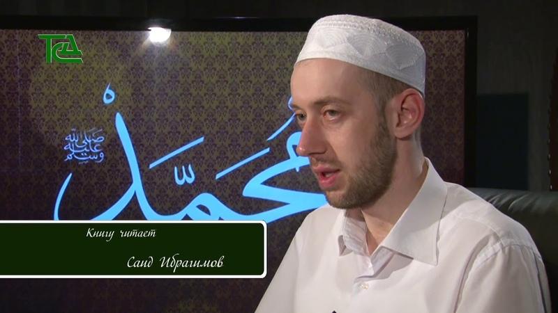 Пророк Мухlаммад, Саляллагьу Гlаляйгьи Васалям ﷺ Жизнеописание 11 Принятие Ислама Гlумар Асхабом ( Р. Г.)