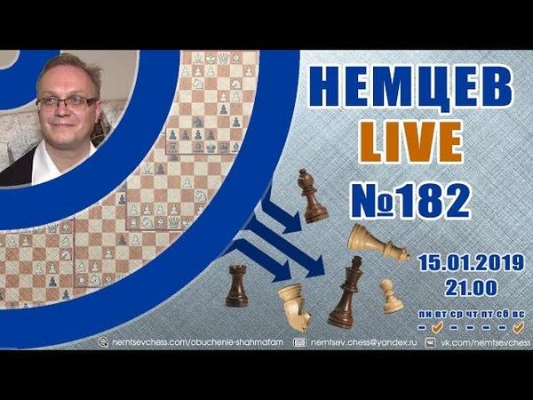 Немцев Live № 182. 15.01.2019, 21.00. Игорь Немцев. Обучение шахматам