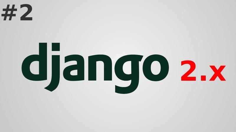 2. Уроки Django 2 - Роутинг запросов (2018)