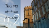 Як ми зустрли найвдомшого репера Нмеччини - KC Rebell Тисяча вдтнкв Кельну Ч.2