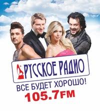 Русское Радио Екатеринбург