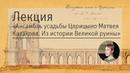 Лекция Александры Стёпиной Ансамбль усадьбы Царицыно Матвея Казакова Из истории Великой руины