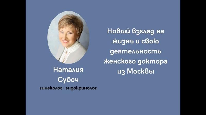 Новый взгляд на жизнь и свою деятельность женского доктора из Москвы