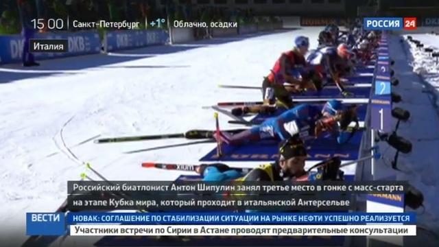 Новости на Россия 24 • Антон Шипулин занял третье место в масс-старте