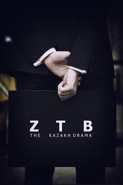 Z-T-B The-Kazakh-Drama, 6 декабря 1999, Самара, id215948806