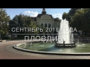 Пловдивские зарисовки. Азат Галимов и Лачезар Радов. Эпизод 1