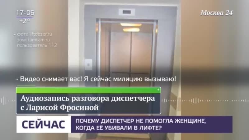 Убитая в лифте москвичка просила диспетчера о помощи