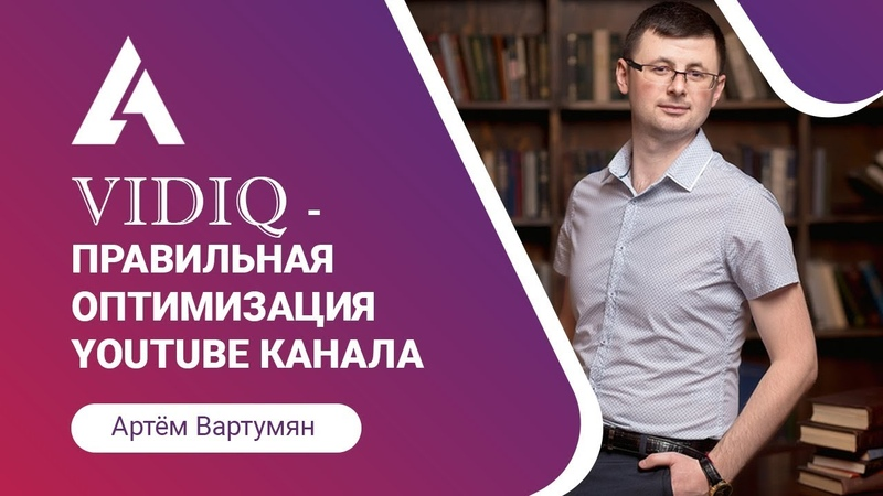 Сервис для раскрутки Ютуба vidIQ - правильная оптимизация!