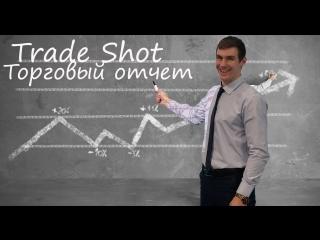 Видео отчет торгового дня 20.09.2018 - проект