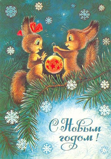 Советские добрые новогодние открыточки