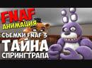 Five Nights At Freddys 3 SFM - СЪЕМКИ FNAF 3 ИСТОРИЯ СПРИНГТРАПА - 5 ночей у Фредди