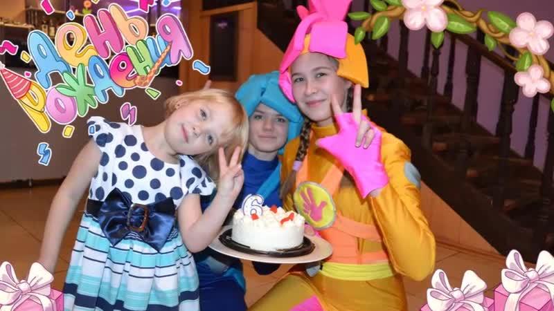 Полине 6 лет С Днём рождения