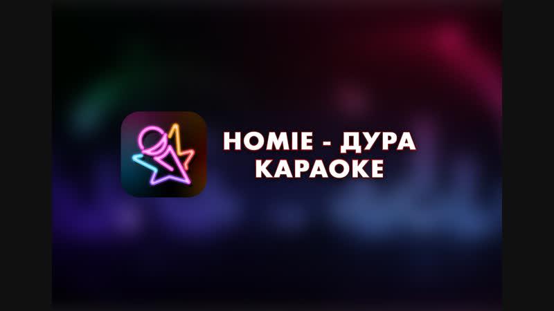 Караоке HOMIE Дура