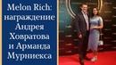 🌍 Melon Rich Награждение Андрея Ховратова и Арманда Мурниекса на премии National Business Awards