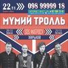 Мумий Тролль 22.11.2013 в Харькове