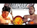NJPW G1 Climax 23 Day 4 Tomohiro Ishii vs Katsuyori Shibata highlights