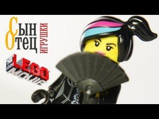 Видео обзор: Мини-фигурки | Дикарка | Wild West Wyldstyle | The LEGO movie | 71004