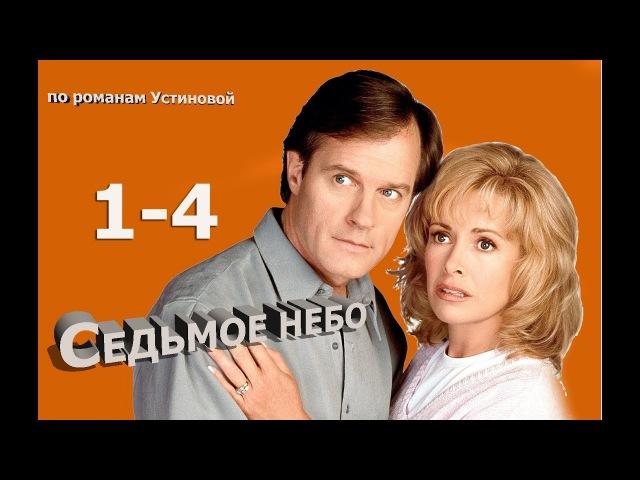 УСТИНОВА ,5 сезон, СЕДЬМОЕ НЕБО,серии 1-4 ,иронический детектив