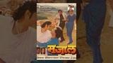 Majaal (1987) Hindi Full Length Movie | Jeetendra, Jaya Prada, Sridevi