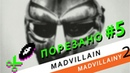 Порезано 5 Madvillain - Madvillainy pt. 2 (samples of the album)