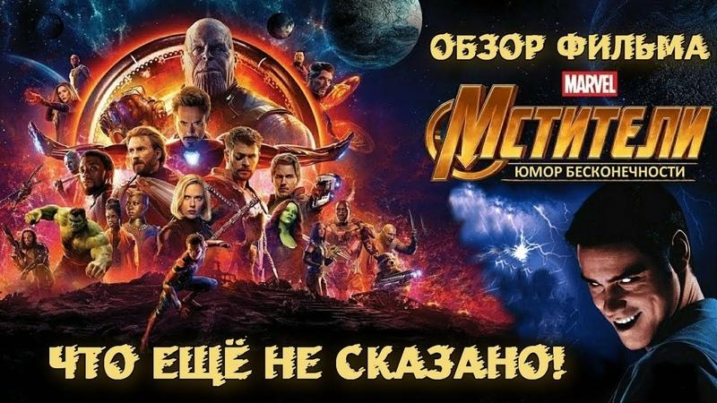 Мстители Война Бесконечности Обзор фильма