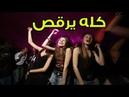 المزمار المعدل كله يرقص توزيع درامز العال1