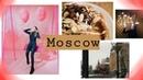Влог из Москвы | Сладкий музей, Центр Москвы