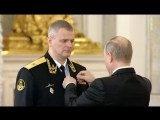 Путин наградил участников операции в Сирии