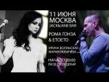 Рома Гонза & Etoeto | Ирина Волынская и Мария Любичева | Промо