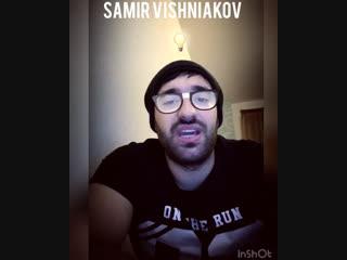 Самир Вишняков 🎶