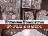 2yxa_ru_Molitvy_ob_otce_i_materi_yNtqN5PWNA0.mp4