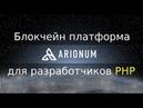 Arionum Блокчейн платформа для разработчиков PHP