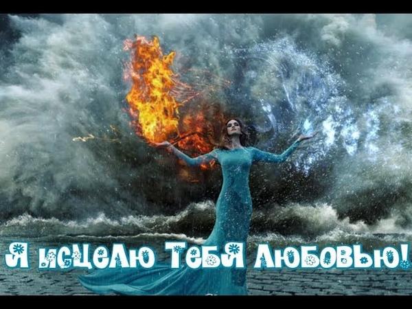 Я ИСЦЕЛЮ ТЕБЯ ЛЮБОВЬЮ Красивая сказка о любви Музыка Сергея Чекалина