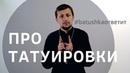 ТАТУИРОВКИ Batushka ответит